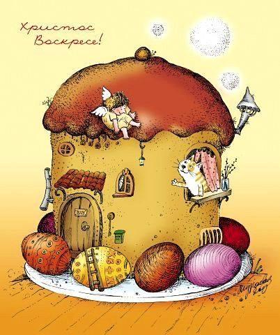 Всех Православных поздравляем С Праздником Святой Пасхи!