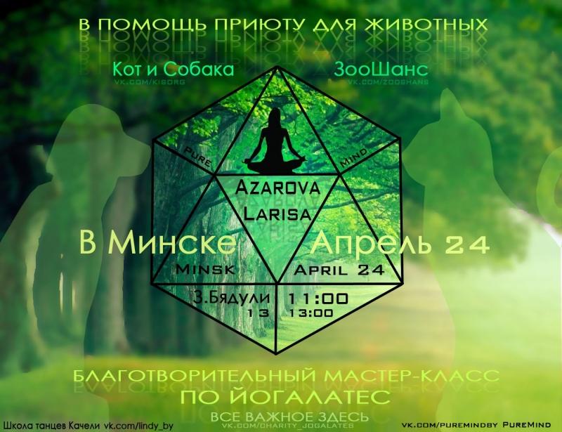БЛАГОТВОРИТЕЛЬНЫЙ комбинированный  мастер-класс по ЙОГЕ в Минске!